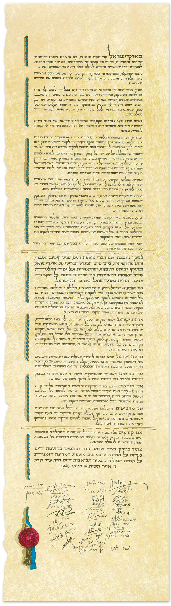 כחול על גבי לבן - 100 מסמכים חשובים בתולדות מדינת ישראל