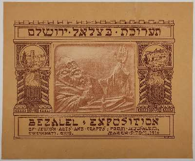 Bezalel Exposition of Jewish arts and crafts from Jerusalem