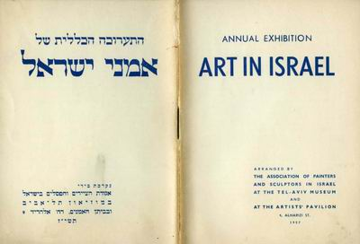Annual Exhibition, Art in Israel