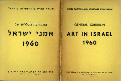 General Exhibition, Art in Israel 1960
