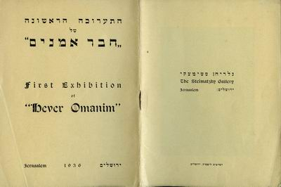 First Exhibition of ''Hever Omanim''