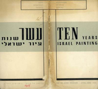 Ten Years [of] Israeli Painting