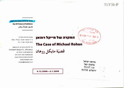 The Case of Michael Rohan
