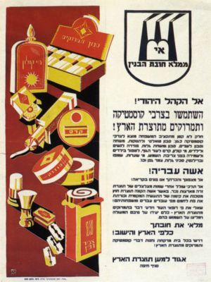 Product of Palestine 1923-1948 - Promotion, Design, and Advertisement