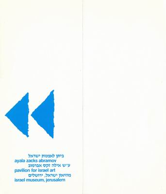 Milestones in Israeli Art