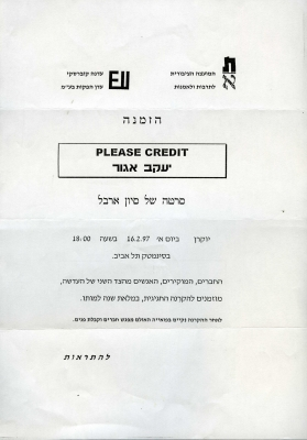הקרנת הסרט ''Please Credit, יעקב אגור''