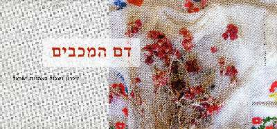 Blood of the Maccabees: Memory and Bereavement in Israeli Art