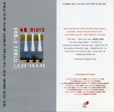 Focus 40 - Industry in Ashdod
