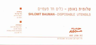 Shlomit Bauman - Disposable Utensils