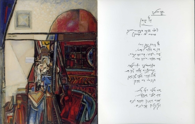 Homeland of the Pomegranate: Eretz-Isarel in the Paintings of Shmuel Bonneh and in the Poetry of  Ya'acov Orland