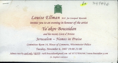 Seminar - Jerusalem: Names in Praise<br>An evening in honor of the artist Ya'akov Boussidan
