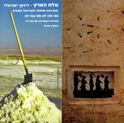 Salt of the Earth - Israeli Portrait