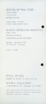 Kaete Ephraim Marcus: Memorial Exhibition