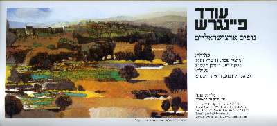 Oded Feingersh - Landscapes of the Land of Israel