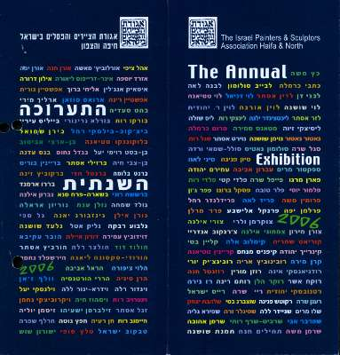 The Annual Exhibition of Haifa Artists