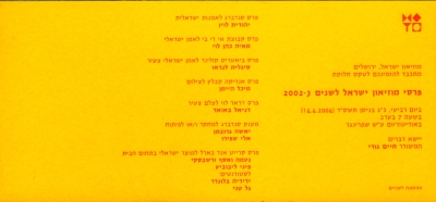 The Israel Museum Prizes for 2002-3