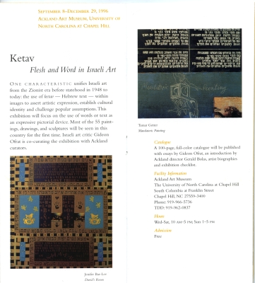 Ketav: Flesh and Word in Israeli Art