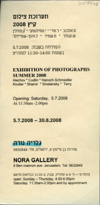 Photography Exhibition 2008