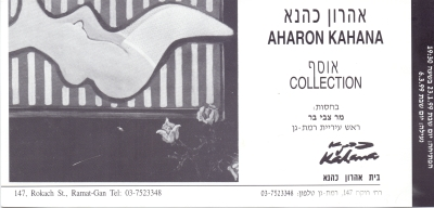 Aharon Kahana -  Collection