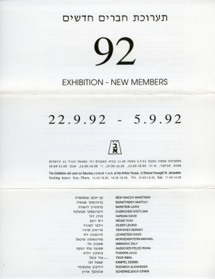 Exhibition - New Members 92