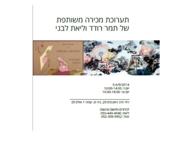 Sale Show - Tamar Roded and Liat Livni