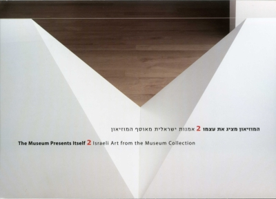 The Museum Presents Itself 2, Israeli Art from the Museum Collection
