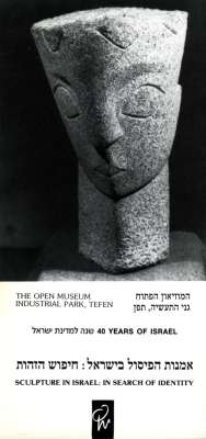Sculpture in Israel: In Search of Identity