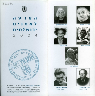 Salute to Jerusalem Artists 2004