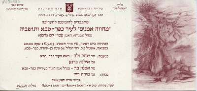 Group Exhibition - Kfar Saba