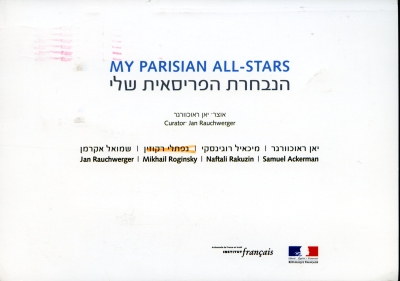 My Parisian All-Stars - Elections 2006