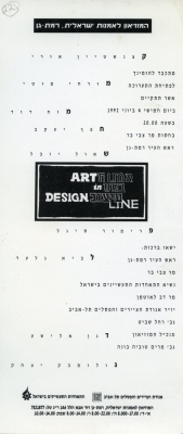 Art in Design Line