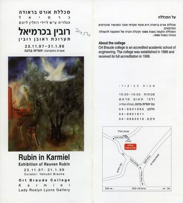 Rubin in Karmiel