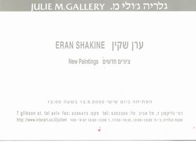 Eran Shakine - New Paintings