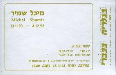 yesha zion karmeli