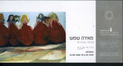 Meira Shemesh - Selected Works