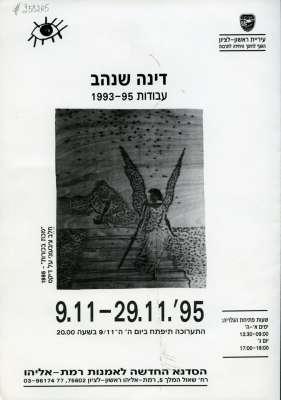 hebräer 11 3