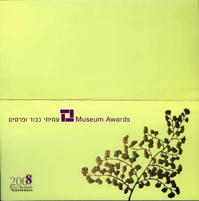 2008 Honorary Fellow Awards and Tel Aviv Museum of Art Prizes Presentation Ceremony