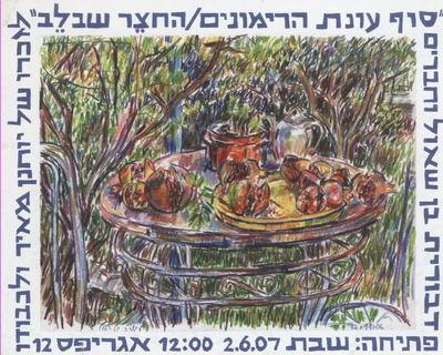 The end of the Pomegranate Season ''The yard in the Heart'', in Memory of Yochanan Meir