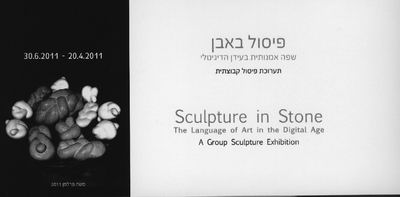 Sculpture in Stone- The Language of Art in the Digital Age
