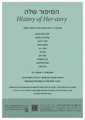 History of Her-Story