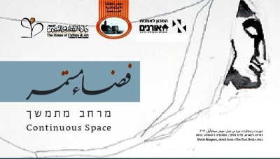 Continuous space: Exhibition of Teachers and Graduates from the Oranim Institute of Art