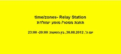 time/zones- Relay Station