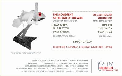 The Movement at the End of the Wire: Exhibition in the Round