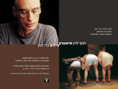 Gadi Dagon: Photography, Hanoch Levin – Theater