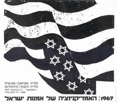 1967: The Amiricanization of Israeli Art