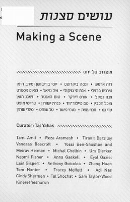 Making a Scene - Group Exhibition