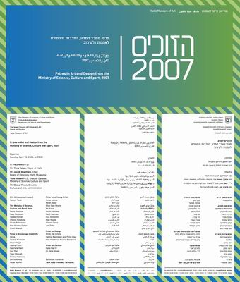 Prize Winners in Art and Design from the Ministry of Science, Culture and Sport, 2007