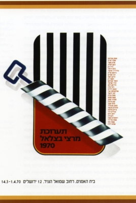 Bezalel - Academy of Arts & Design, Jerusalem - Teachers' Exhibition