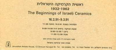 The Beginning of Israeli Ceramics 1932-1962