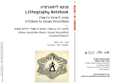 Lithography Notebook: A tribute to Israel Hirshfeld